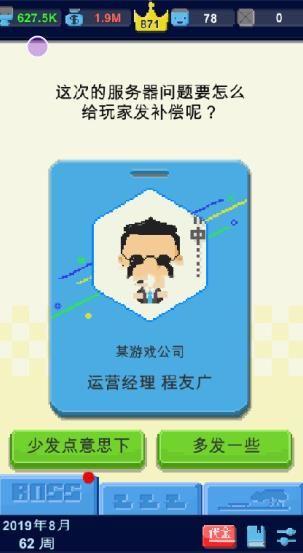 开发者模拟器游戏中文破解版下载图1: