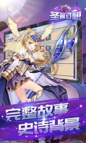 圣翼幻想VIP8免费BT版图片1