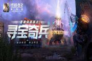 """终结者2暑假新版本即将上线!""""寻宝奇兵""""玩法视频曝光[多图]"""