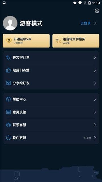 录音全能王APP官方正版下载图4: