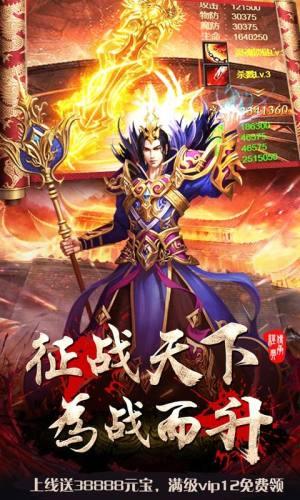 皇者烈焰屠龙手游官方正式版下载图片1
