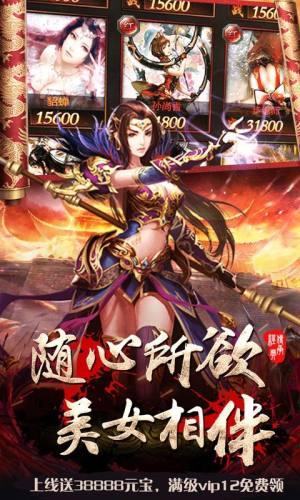 皇者烈焰屠龙手游官方正式版下载图片3