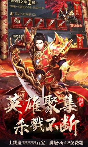皇者烈焰屠龙手游官方正式版下载图片2