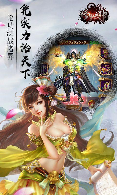 修罗武神手游超级BT版图2:
