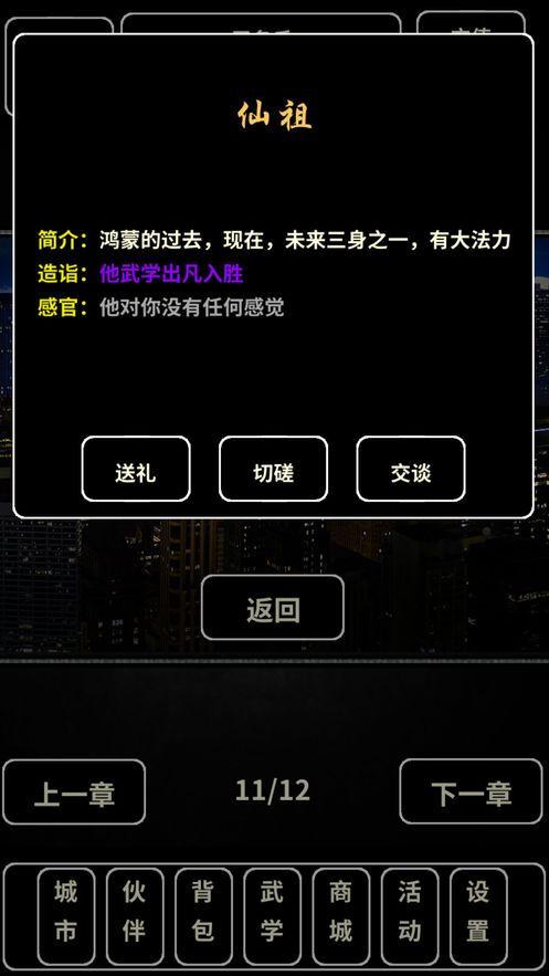 重生大玩家王者归来文字游戏最新下载图1: