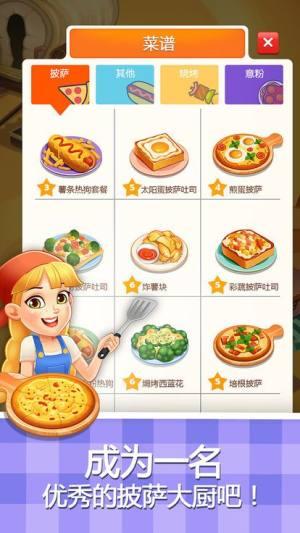 制作美味披萨游戏图1