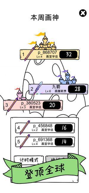 鬼画大作战游戏APP手机版下载图2: