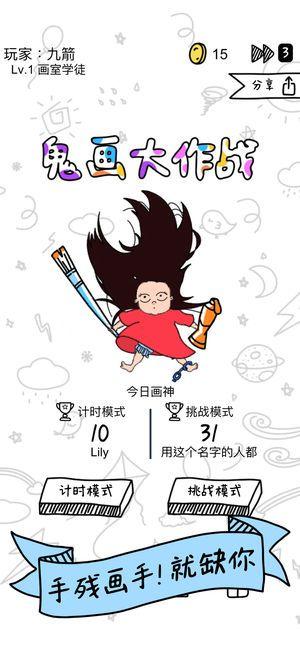 鬼画大作战游戏APP手机版下载图1: