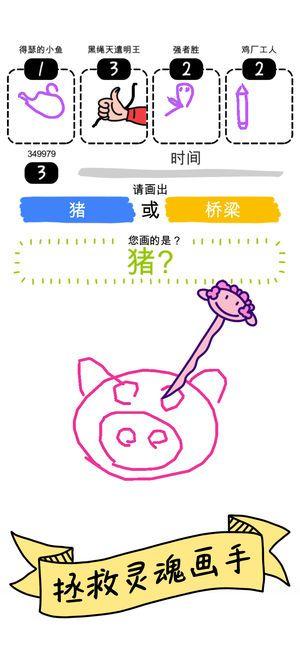 鬼画大作战游戏APP手机版下载图3: