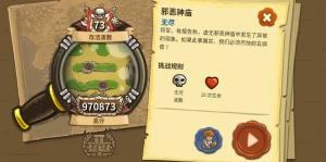 王国保卫战前线3.1.02破解版图2