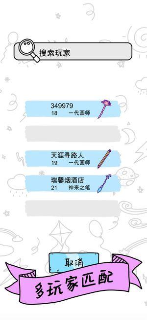 鬼画大作战游戏APP手机版下载图6: