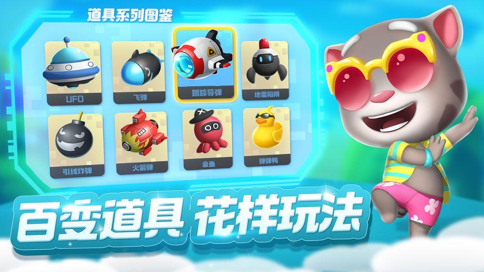 汤姆猫乱斗小队手机游戏官方网站版下载图4:
