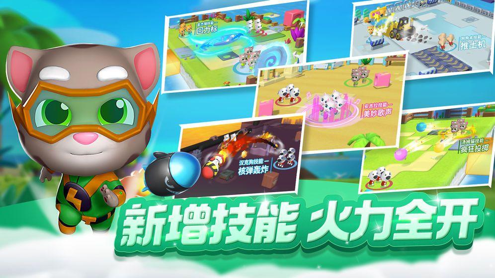 汤姆猫乱斗小队手机游戏官方网站版下载图2: