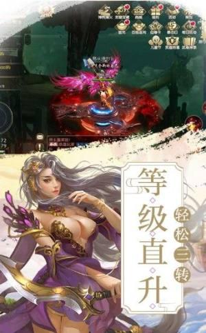 剑斩仙魄手游官方最新版图片3