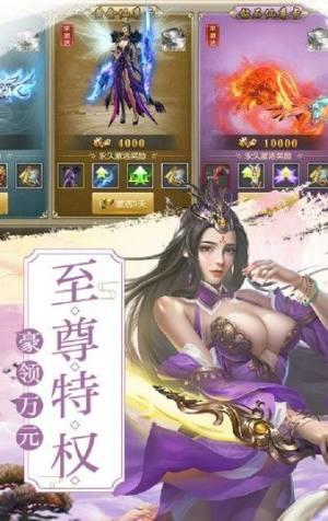 剑斩仙魄手游官方最新版图片1