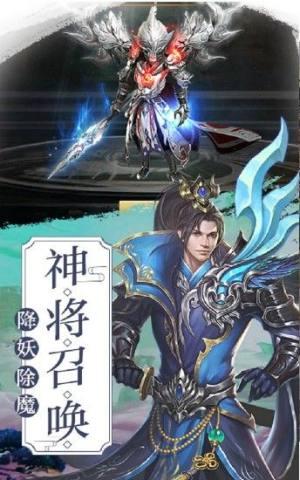 剑斩仙魄手游官方最新版图片2