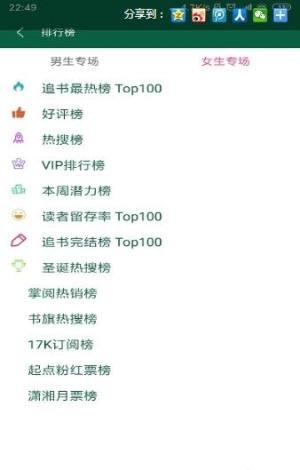书阳小说APP图2