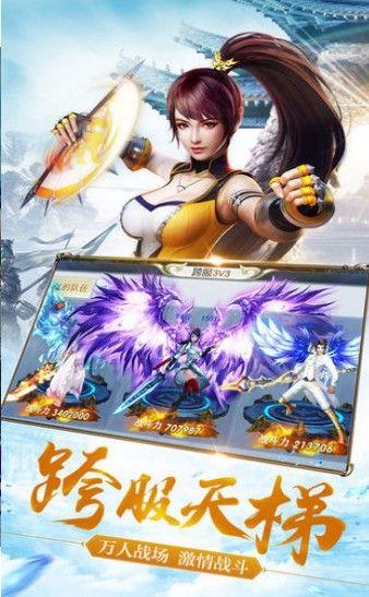 紫墟圣域手游官网版下载图片2