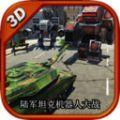 陆军坦克机器人大战游戏