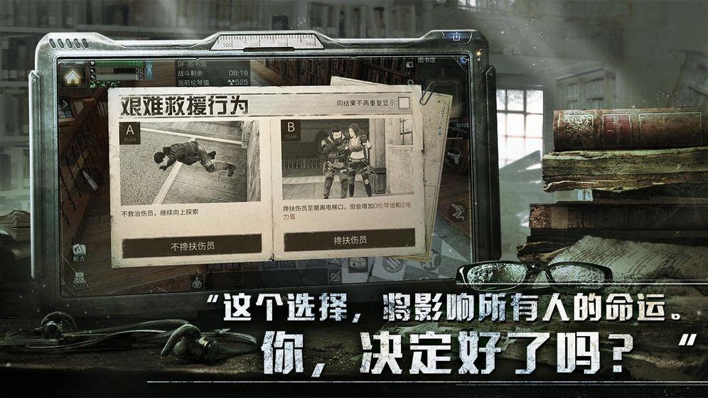 末日破晓手游官方安卓版下载图4: