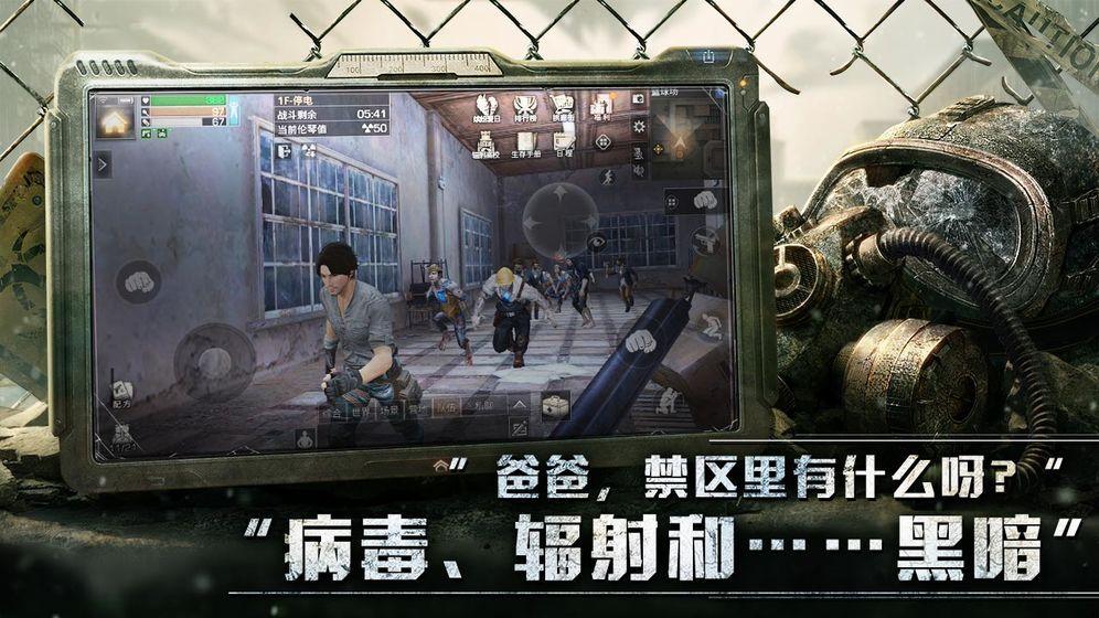 末日破晓手游官方安卓版下载图2: