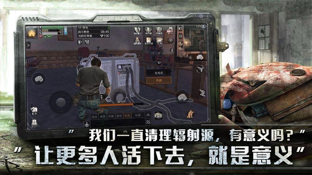 末日破晓手游官方安卓版下载图3: