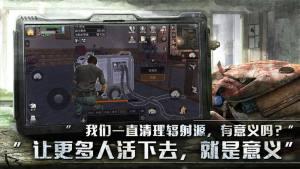 末日破晓手游官方安卓版下载图片3