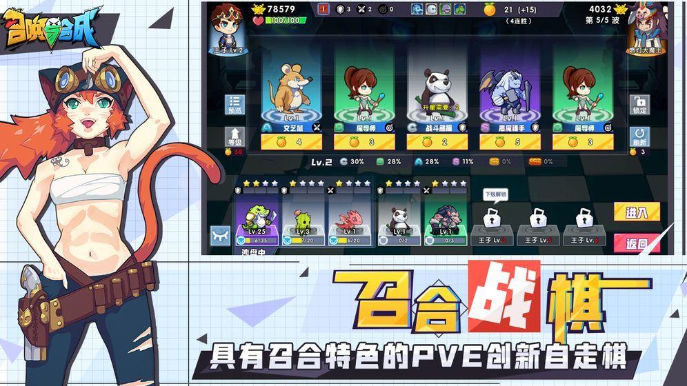召唤与合成手游官方正式版图5: