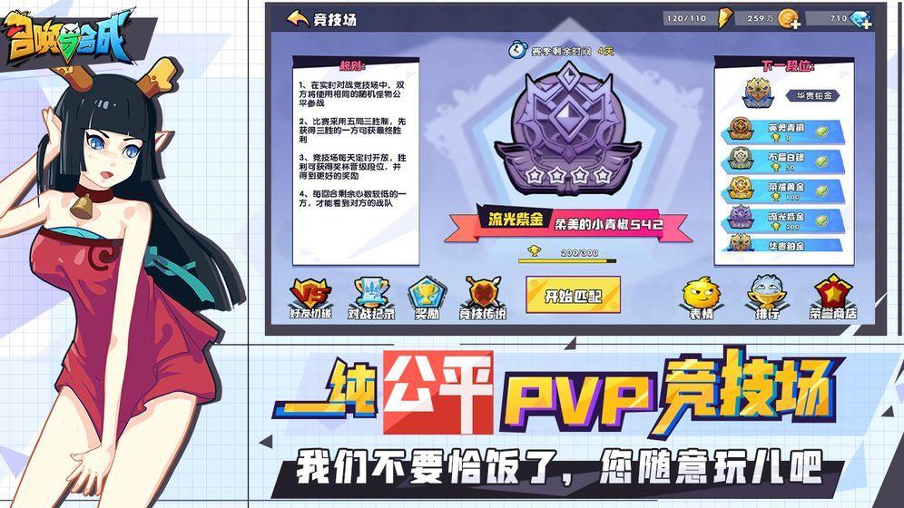 召唤与合成游戏官网公测版图3:
