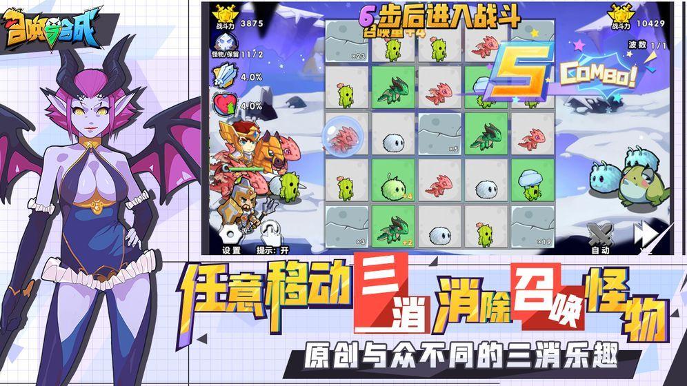 召唤与合成游戏官网公测版图1: