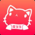 莹宝宝电商APP官方版下载 v1.0.4