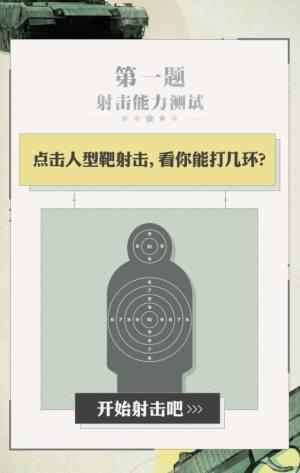 测测你的军人潜质个官方入口图2
