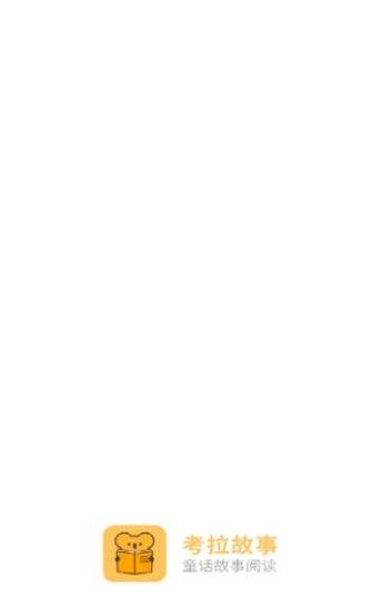 考拉故事APP官方手机版下载图4: