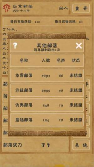 文明起源文字游戏图2
