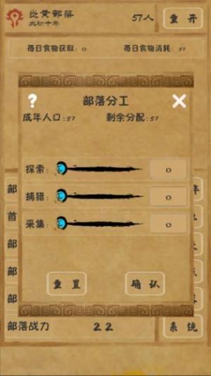 文明起源文字游戏图3