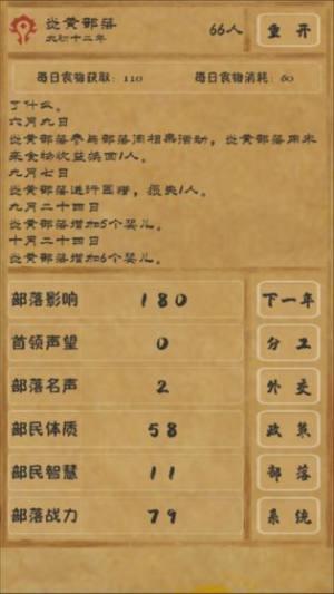文明起源文字游戏图4
