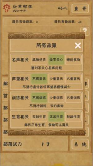 文明起源文字游戏图5