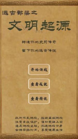 文明起源文字游戏图1