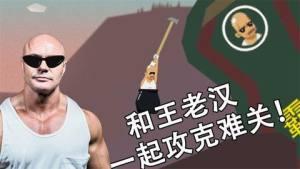 和老王一起攻克难关游戏官方正式版下载图片2