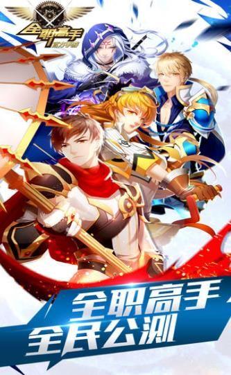 全职荣耀正版手游官方网站下载图1: