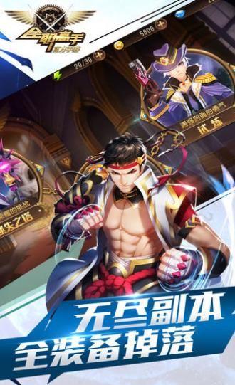 全职荣耀正版手游官方网站下载图2: