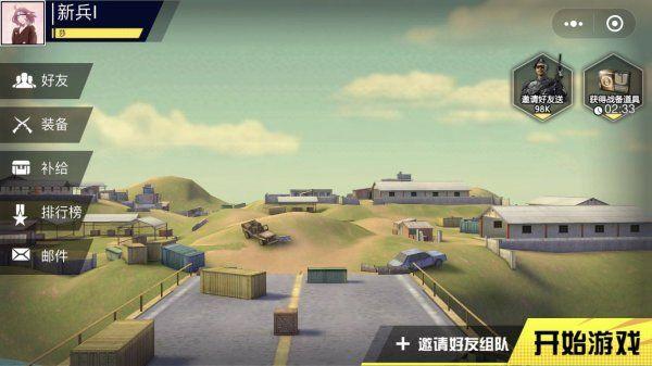 微信火线部队小游戏最新版APP下载图5: