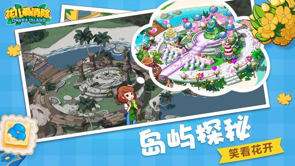 花儿爱消除游戏九游最新版下载图1: