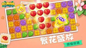 花儿爱消除九游版图3