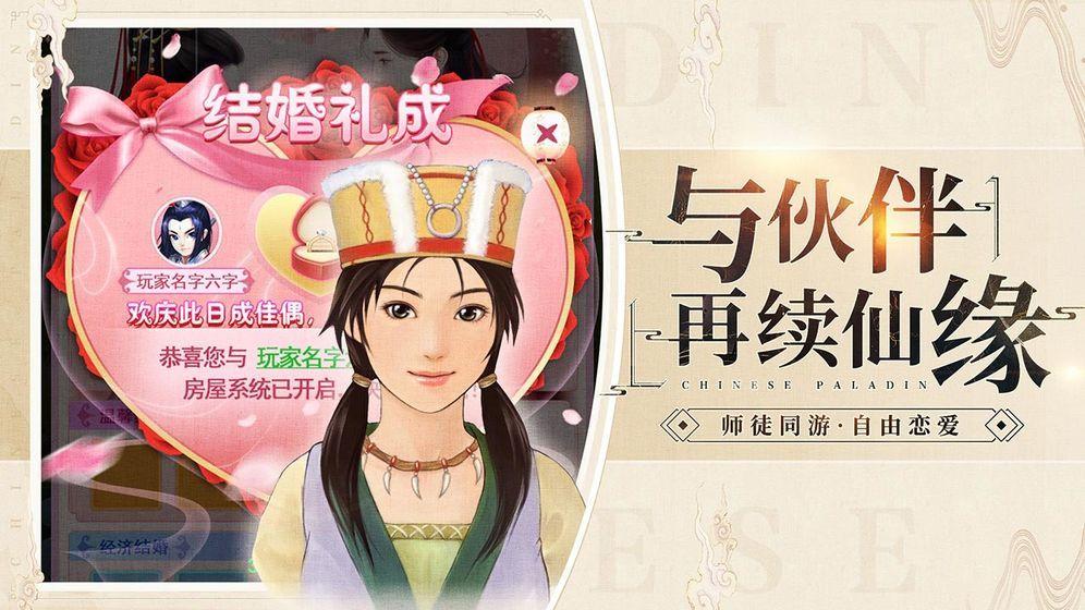 影剑之幻九游版游戏官网下载地址图4: