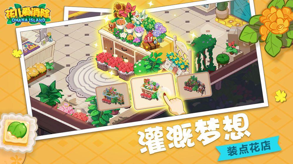 花儿爱消除游戏九游最新版下载图4: