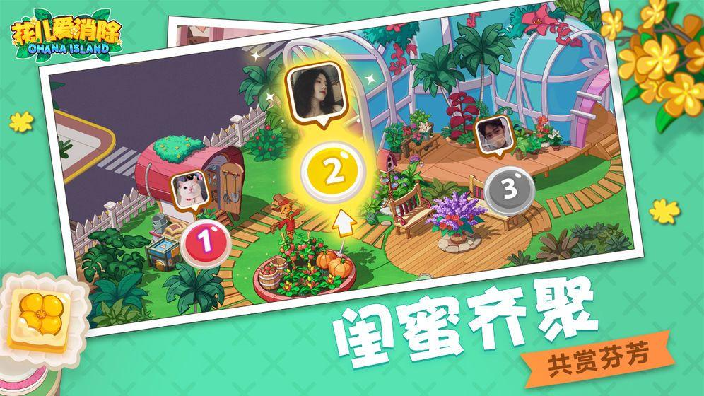 花儿爱消除游戏九游最新版下载图2: