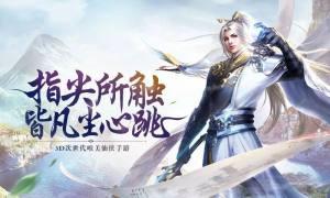青云传之听雪江湖HD手游图4