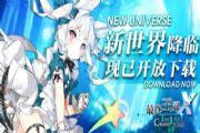 《最终王冠X:新世界》今日上线!玩法详解官网地址分享[多图]