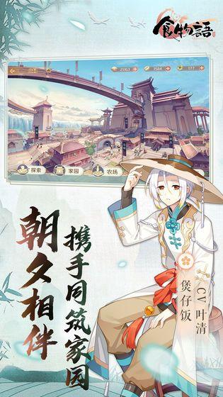 食物语手游官网下载最新版图2: